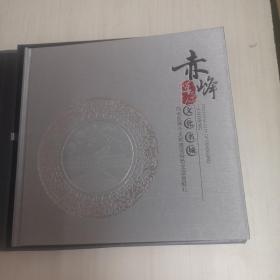 赤峰草原文化名城(内装邮票,参考图片)