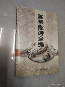陈梦家诗全编  1995一版一印,限量版3000册