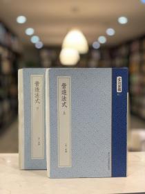 营造法式(古刻新韵三辑  软精装 影印本 全二册 毛边本)