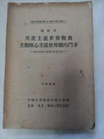 共产主义世界观与主观唯心主义世界观的斗争 1955年