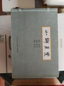 32开仿宣《山乡巨变》(4册+1册附录)