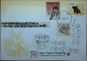 邮政用品、信封、动物生肖、生肖虎年尾日封,挂号实寄1