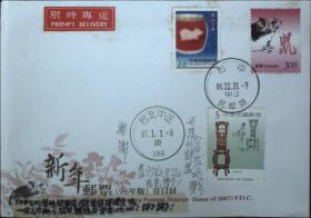 邮政用品、信封、动物生肖、生肖猪年尾日封,限时实寄1