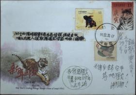 邮政用品、信封、动物生肖、生肖虎年尾日封,挂号实寄3