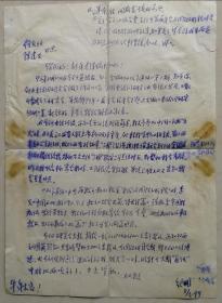 [何火任旧藏]中国散文诗学会创会副会长,解放军文艺出版社研究员、特约编审,《中国风》常务副主编,编审,著名作家、诗人纪鹏信札