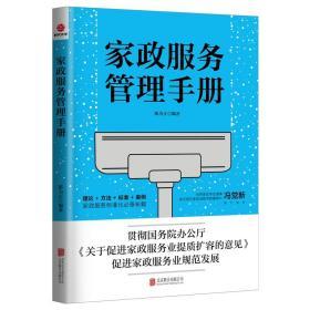家政服务管理手册