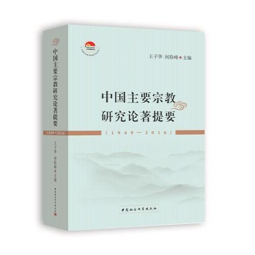 中国主要宗教研究论著提要(1949-2016)