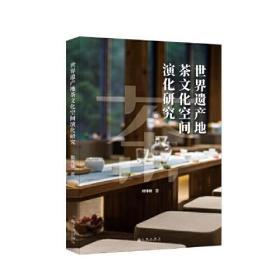 世界遗产地茶文化空间演化研究