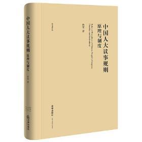 中国人大议事规则原理与制度