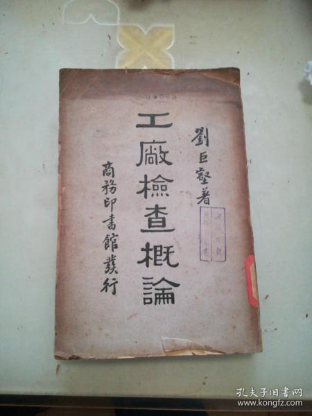 工厂检查概论(民国23年)