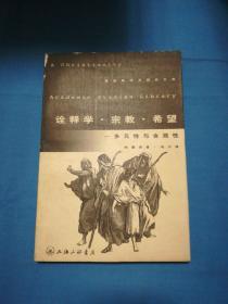 诠释学·宗教·希望:多元性与含混性(松坡书社社长吕先生签名)