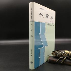台湾东大版 张旺山《狄爾泰》(精装)