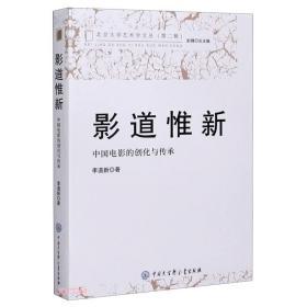影道惟新(中国电影的创化与传承)/北京大学艺术学文丛