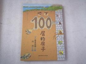 地下100层的房子(100层的房子系列新版)