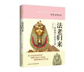 二手正版 法老归来:神秘的古埃及文明 9787563938773