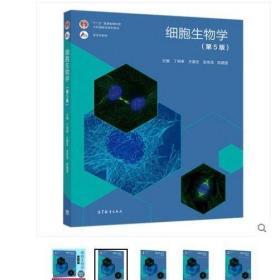 细胞生物学第5版