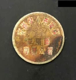 建国初期:安徽省阜阳区专员公署铜证章