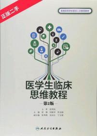 【】医学生临床思维教程(第2版普通高等学校医学人文教育教材