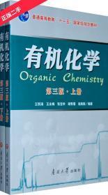 有机化学 王积涛  王永梅  张宝申  等 南开出版社
