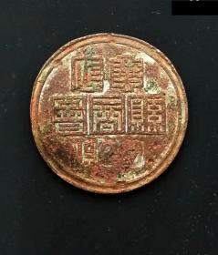 民国时期:四川华阳县商会,铜证章