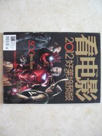 看电影(2012好莱坞预报)(全彩色版)(2012.1)