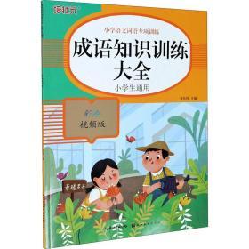 小学语文词语专项训练-成语知识训练大全