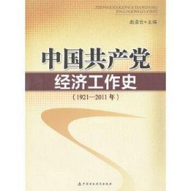 正版新书 中国共产党经济工作史(1921-2011年)