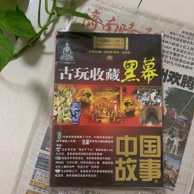 中国故事~古玩收藏黑幕