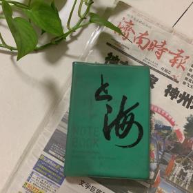 老上海日记本
