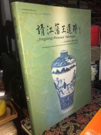 靖江藩王遗粹:桂林博物馆珍藏明代梅瓶   精装