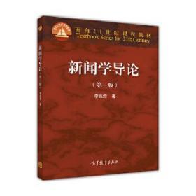 新闻学导论 第三版 李良荣 高等教育出版社 9787040463415