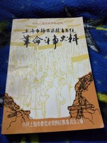 上海市静安区教育系统革命斗争史料
