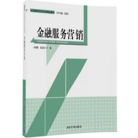 金融服务营销 安贺新 清华大学出版社 9787302463511