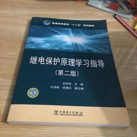 """普通高等教育""""十二五""""规划教材 继电保护原理学习指导(第二版) 无笔迹"""