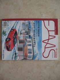 一汽丰田杂志(2010.4)