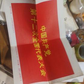 中国共产党第十二次全国代表大会照片(25张全)