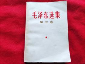 毛泽东选集:第五卷