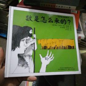 汉声数学图画书·第一辑