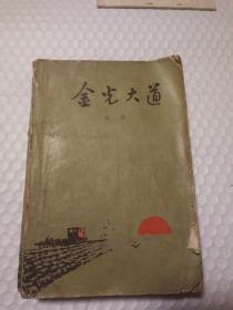 金光大道【1972年一版一印。封底封面缺损部分有粘贴。书脊封面封底衔接处部分开裂见图。内页有脏。】