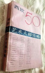 西方50艺术大师传略(332页+152页图片)