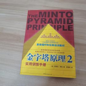 金字塔原理2:实用训练手册(内页如新)