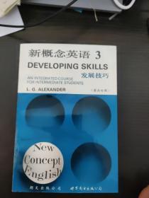 新概念英语(3)英汉对照