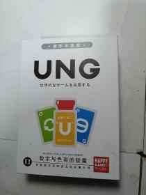 UNG卡牌游戏
