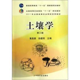 土壤学 第三版 黄昌勇 徐建明 中国农业出版社
