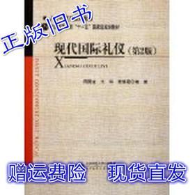 现代国际礼仪第2版 周国宝 北京师范大学出版社 978730313190