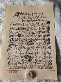 2新华社稿笺影印--革命文物-解放战争