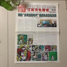 江苏文化周讯创刊号总第一期2005.7.18