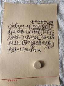 新华社稿笺影印--解放战争--北平、聂荣臻、