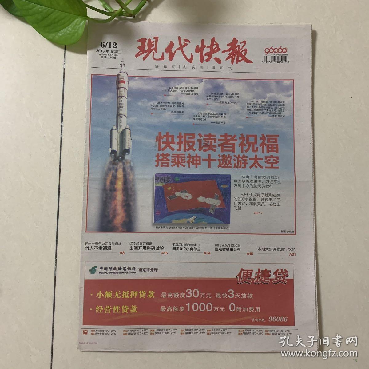 现代快报神十飞船2013.6.12
