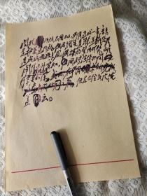 新华社稿笺影印--解放战争-----